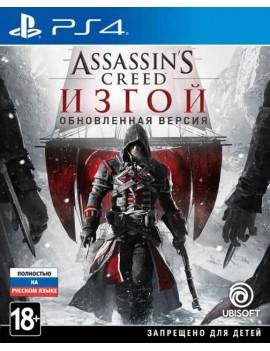 Assassin's Creed: Изгой (Rogue) Remastered (Обновленная версия) Русская Версия