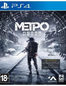 Метро Исход (Metro Exodus) Издание первого дня Русская Версия