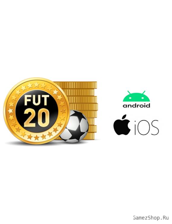 Монеты FIFA MOBILE
